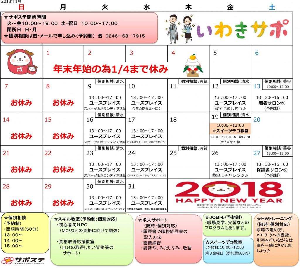 2018-01月間予定表