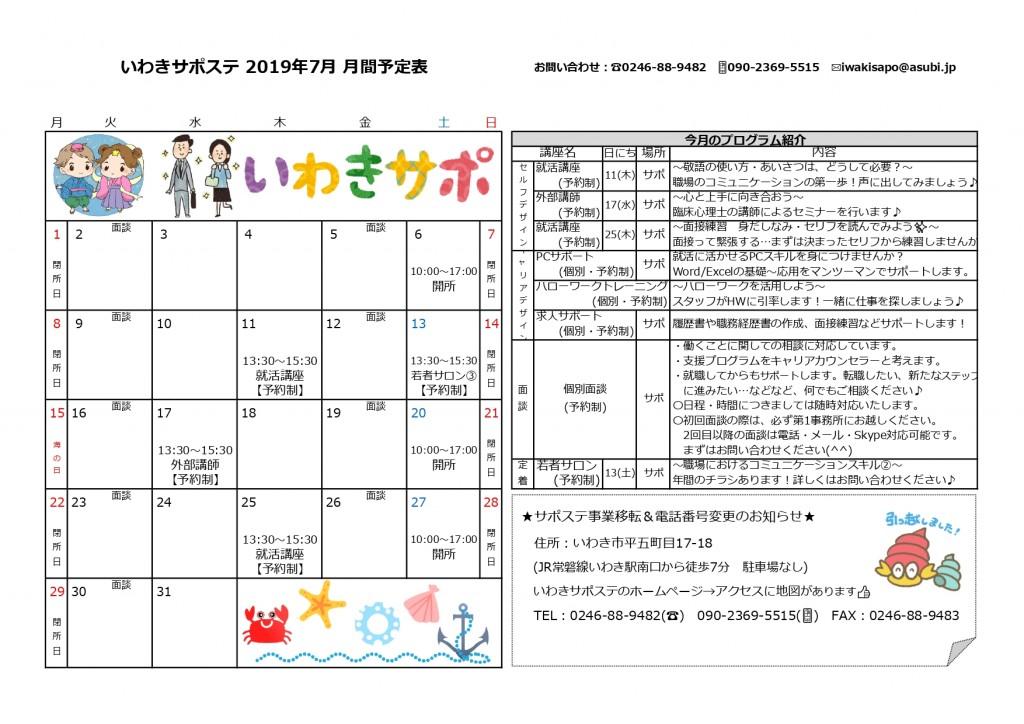 H31 7月サポステ月間予定表
