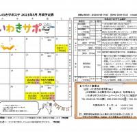 R3 サポ月間予定表_page-0001