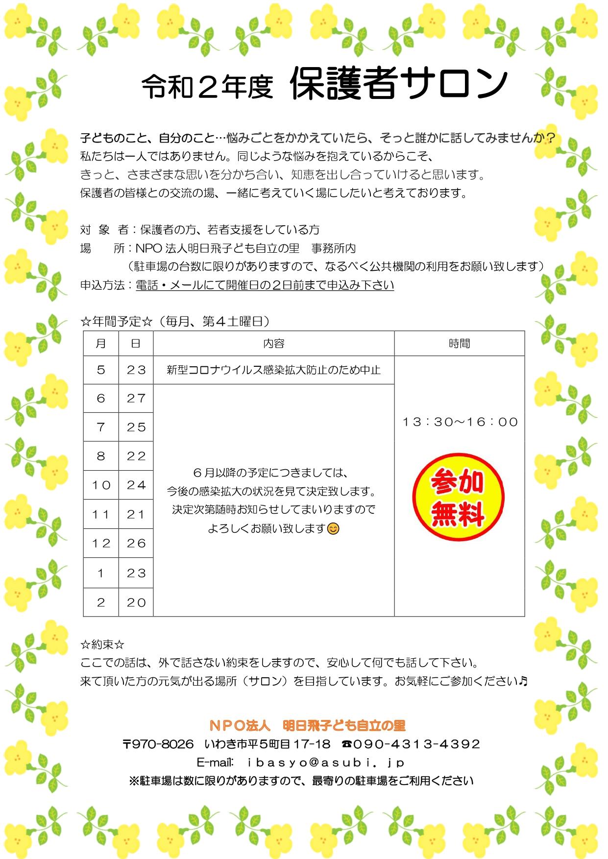 保サロちらし案_page-0001