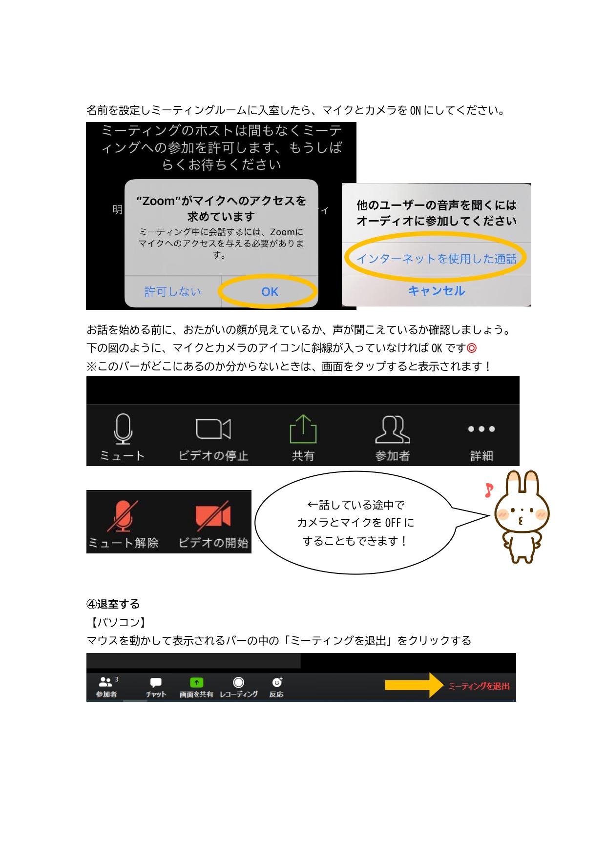 Zoomの使い方 (5)