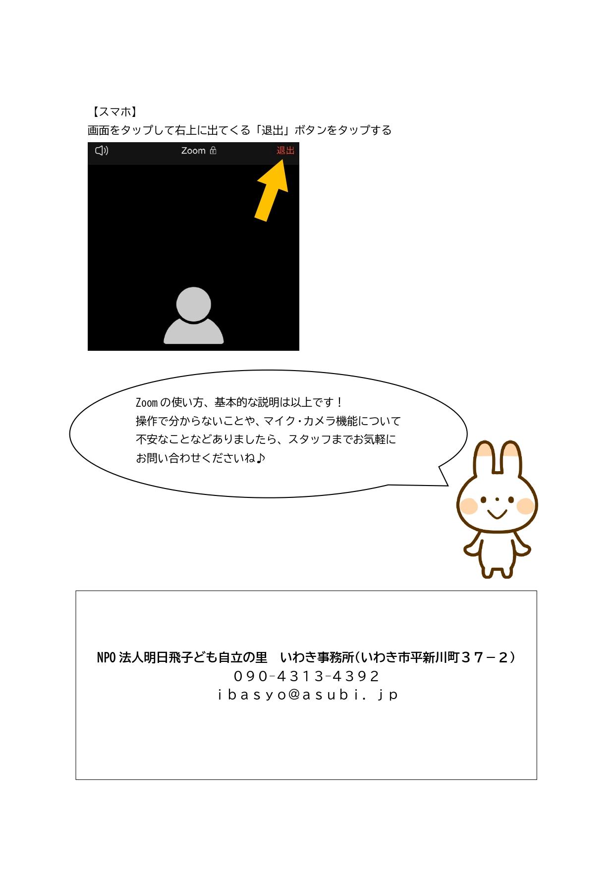 Zoomの使い方 (6)