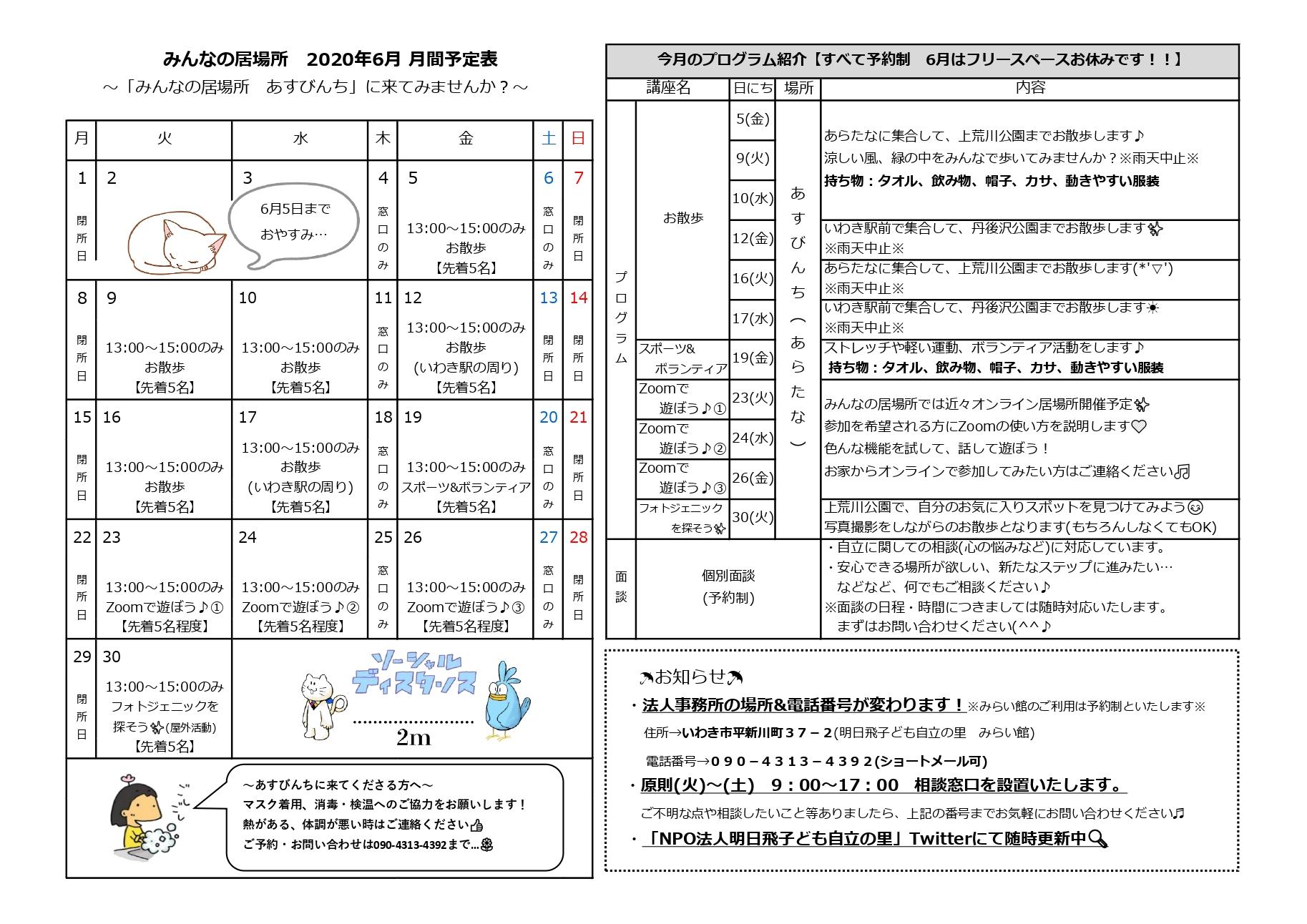 6月月間予定表_page-0001